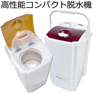 一般的な洗濯機の2~3倍の高速回転ですすぎながらの脱水が可能洗濯物の渇きが驚くほど速い小さくても脅威の脱水能力錆びないステンレス槽 取っ手付きコンパクトミニ脱水機少量のタオルや下着、ペット用品や赤ちゃんやお年寄りの衣類の分け洗いなどに便利
