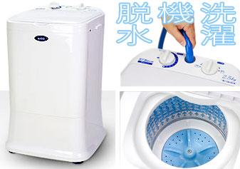 超小型コンパクト脱水機能付き洗濯機洗濯&脱水がこの1台でペット用品や下着、赤ちゃんやお年寄りの衣類の分け洗いなどに便利1人暮らし&一時出張、単身赴任、アウトドア時にも大活躍軽くて移動も楽々二槽式のメリットを一掃式に凝縮 分別用の2台目に