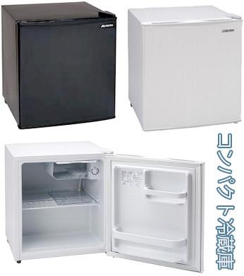 1ドアミニ小型冷蔵庫 ブラック ホワイト夜中にキッチンまで取りに行くのは面倒すぐ飲める快感を味わって下さいジュース&ビール&水一人暮らしの方に46Lコンパクト冷蔵庫寝室や子供部屋に一台使い勝手の良いまとまった1台