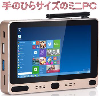 縮小拡大も楽々5インチIPS液晶タッチパネル超ミニPCWindows10 Android 両OS搭載したウルトラモバイルタブレッドポケットにも入るGPS搭載ノートパソコンを凌ぐ便利さ!Wifi&有線LAN&Bluetooth搭載 USB3.0 HDMI&MicroSDスロット オールインワンモデル