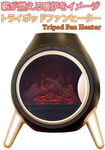 見ているだけで暖かいリビングやキッチンに1台電気式温風ファンヒーター薪を燃やし揺らぐ炎で暖かな暖炉をモチーフしたライティング電気温風暖炉型ファンヒーター安全にお部屋を暖かく暖房器具電気ストーブ トライポッド