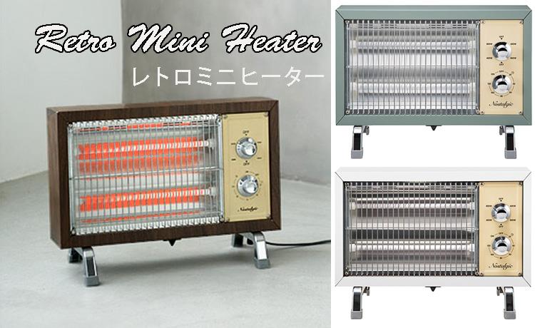 スクエアフォルム レトロデザインミニヒーターストープ一人暮らし コンパクト暖房器具ブラウン ホワイト サックスグレー寒いお部屋の片隅に置いておくと助かりますリビングやキッチンの足元にレトロノスタルジック電気ストーブ