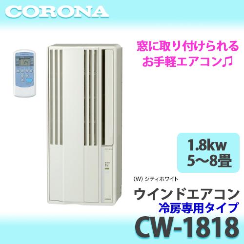 CORONA コロナ ウィンドウエアコン2018年モデル 4.5~7畳冷房専用 窓用エアコン ウインドエアコンクーラー リモコン付きCW-1818-W シティホワイト取り付け簡単 即設置即使用可能