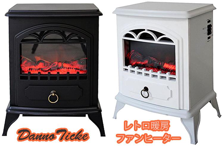 リビングやダイニングの片隅にエレクトリックファンヒーター薪を燃やす暖炉をモチーフにデザインした暖炉の炎が揺らぐ様なライティング電気温風暖炉型セラミックファンヒーター電気ファンヒーター 暖房器具 ブラック ホワイト