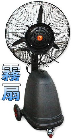 送風ミストファン 大容量タンク野外のイベント会場や暑いカフェテラスにお勧めクーラーと併用で節電&乾燥&熱中症対策! 気化熱を利用して体感温度を一気に下げるキャスター付き業務用ミストシャワーファン 大型扇風機休憩所&工場内の粉塵対策に