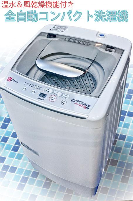 小さくたってちゃんと洗える脱水機能付き小型コンパクト洗濯機温水洗いや風乾燥もできる全自動ミニ洗濯機洗濯物の乾く時間を短縮同時に洗濯槽内のカビ防止ごみ取りフィルター装備洗浄効果を上げるぬるま湯洗い 清潔ステンレス槽