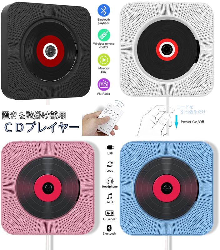 USBメモリスティックで音楽ファイル再生可能ホワイト 定番 ブルー ピンク リモコン付き壁掛けCDプレイヤーインテリアミュージックオーディオ置き掛け兼用スタンド付きコードを下に引くだけで音楽再生Bluetoothやmp3データの再生可能デザインを重視したボタン配置便利なイヤホンジャック付き ブラック 選択