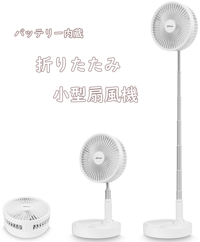バッテリー内臓折りたたみ扇風機伸縮自在コンパクトミニファンホワイト インテリアファン折り畳みフロアファン デスクの小スペースにも高さ調整可能 リビングの空気の入れ替えにPORTABLE FLOOR STAND MINI FAN