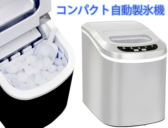 水を入れるだけの簡単操作小さなコンパクト自動製氷機氷の大きさを選べる僅か6~13分で水が氷りに丸みのあるかじり易いドーム型ホワイト レッド アイスメーカー冷凍庫がない冷蔵庫でこおりが作れなくて困ってる方に
