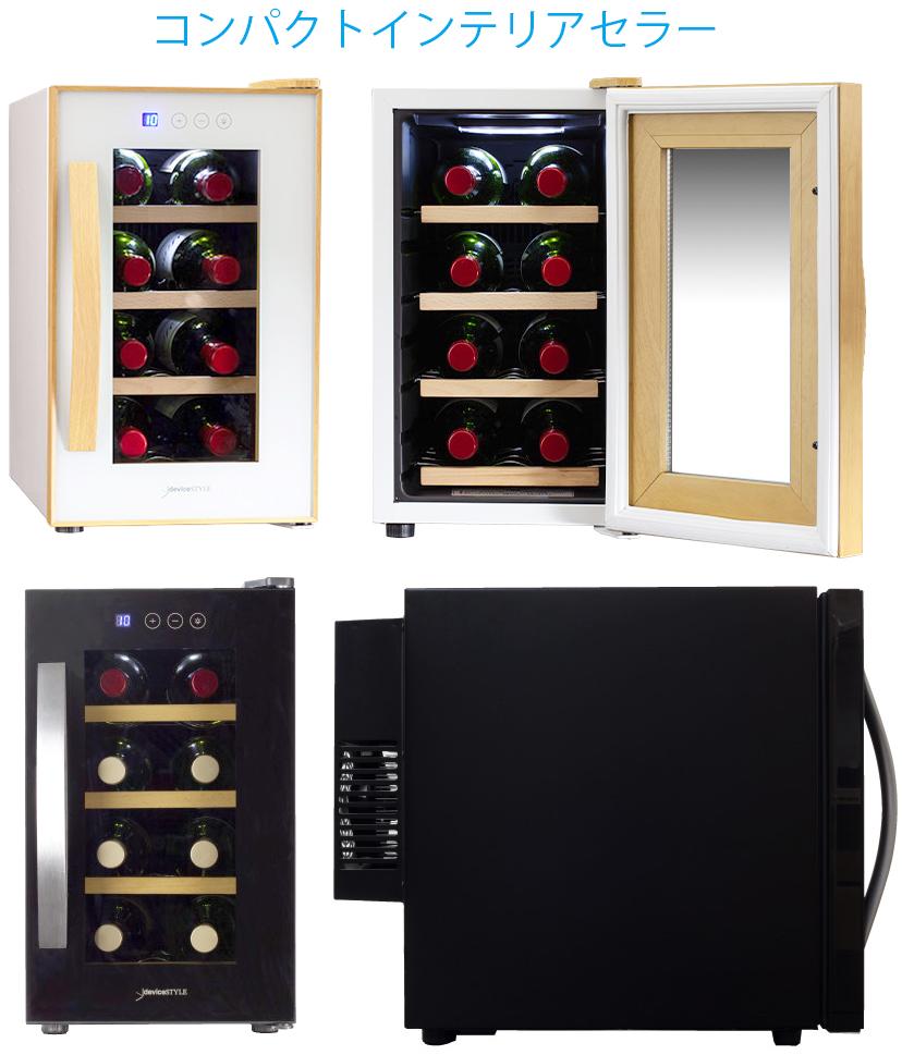 インテリア性に優れたデザイン前面木製ワイン棚 ホワイト ブラックご家庭でワインを静かに美味しく保管8本収納コンパクトワインセラー設定温度デジタル表示ワインクーラー ワイン保冷庫断熱効果の高いペアガラス採用