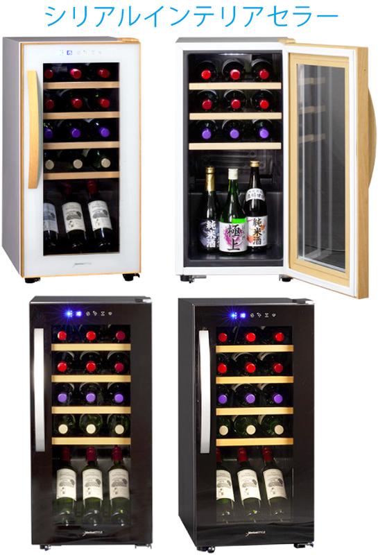 インテリア性に優れたデザイン前面木製ワイン棚 ホワイト ブラックご家庭でワインを静かに美味しく保管15本収納コンパクトワインセラーブルゴーニュタイプのボトルも収納可能ワインクーラー ワイン保冷庫断熱効果の高いペアガラス採用