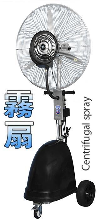 UV殺菌装置搭載 強力ハイパワー250W遠心噴霧ミストファン ブラック大容量タンクを積んだ業務用送風ミストファン野外のイベント会場にクーラーと併用で節電&乾燥&熱中症対策気化熱を利用して体感温度を一気に下げるキャスター付き大型扇風機