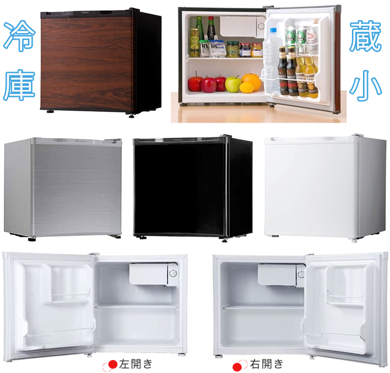 1ドアミニ小型冷蔵庫 ブラック ホワイトインテリアデザイン家電 ダークブラウン夜中にキッチンまで取りに行くのは面倒ジュース&ビール&水 一人暮らしに48Lコンパクト冷蔵庫寝室や子供部屋に使い勝手の良いまとまった1台