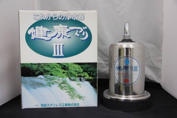 フィルター交換不要普段の生活用水を極限に綺麗にする浄水器和田ステンレス工業健康づくり浄水器 AC-9M卓上型浄水器