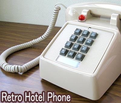 昔何処かで見ていたようなレトロホテルフォン昭和を思い出させる電話機 アイボリー電話コードを繋ぐだけの簡単設定アナログフォン シンプルフォン