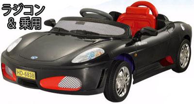 電動乗用ラジコンカー スポーツカーラジコン&電動乗用カーが1つになったフルモデルフェラーリ F430タイプレッド ブラック イエローお子様一人で運転&乗せてプロポで遠隔操縦MP3プレイヤーやiPodをつなげて音楽も聴ける
