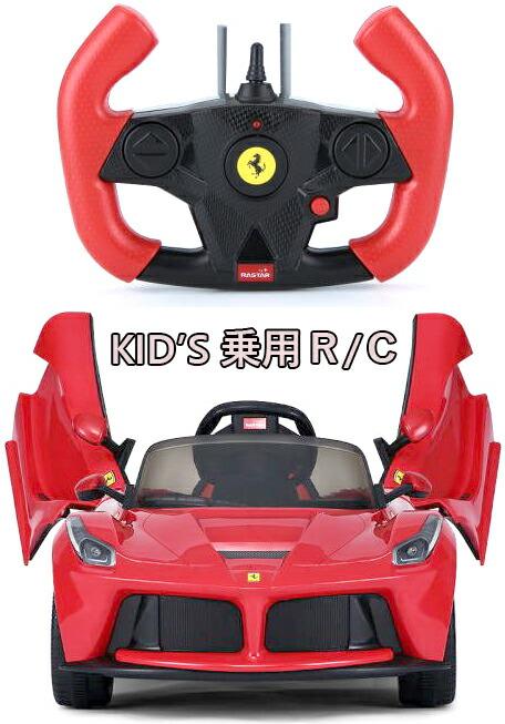 子供用電動乗用ラジコンカー 憧れのガルウィングスポーツカー レッド ラフェラーリお子様を車に乗せて離れた場所からプロポで操縦ラジコン&電動乗用カーが1つに電気で動くR/Cバッテリーカーエンジン音やヘッドライトも搭載キッズスーパーカー