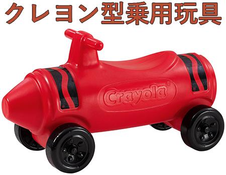 子供用重機カー キックカー四輪足けり乗用玩具 レッド働く車のおもちゃシリーズクレヨンのかたちをした足蹴りライドオン 乗用玩具 おもちゃクレヨン