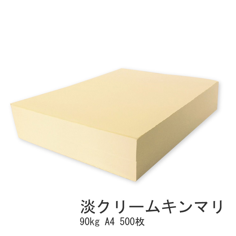 淡クリームキンマリ 90kg 公式通販 A4 500枚目に優しく温かみのあるクリーム書籍用紙 500枚 上質紙 北越紀州製紙 原稿用紙 コピー用紙 書籍用紙 お求めやすく価格改定