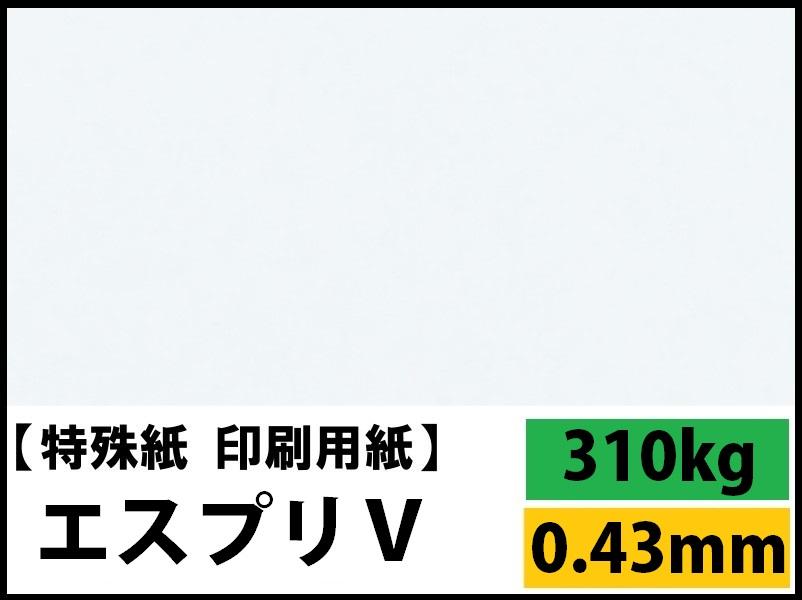 【特殊紙】エスプリV 310kg(0.43mm) A3 100枚【キャストコート 板紙 ツルツル】