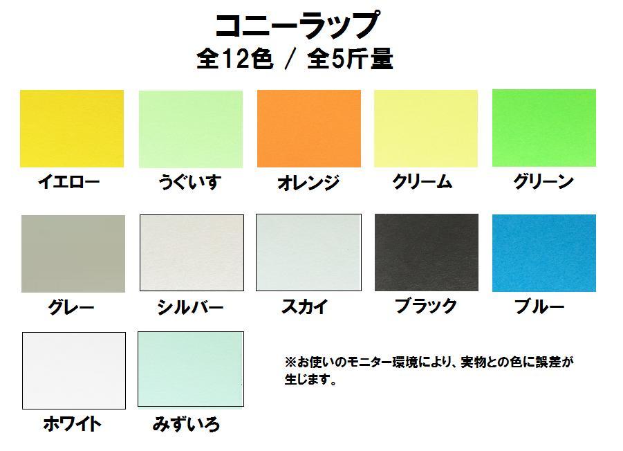 【特殊紙】コニーラップ 全12色 75.5kg(0.09mm)【ファンシーペーパー 印刷用紙 薄い紙 包装紙】