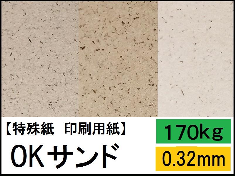【特殊紙】OKサンド 170kg(0.32mm) A3 100枚選べる3色【ファンシーペーパー 印刷用紙 ブレンド模様 平らな紙 砂目模様】