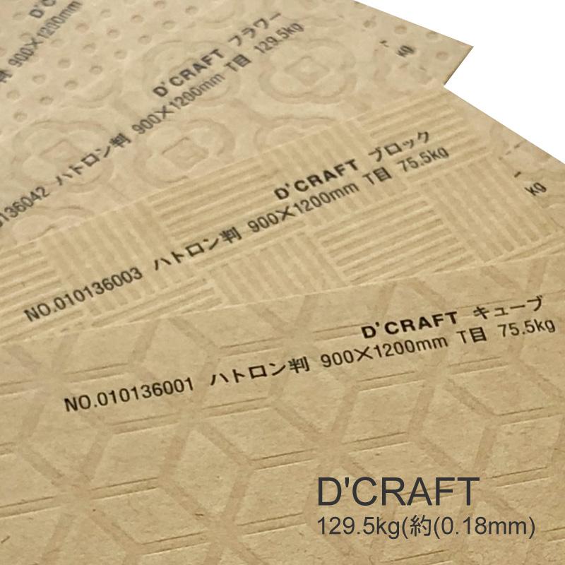 D'CRAFT 129.5kg ありそうでなかったクラフト紙で多彩なパターン 特殊紙 ディークラフト 祝開店大放出セール開催中 パターンシリーズ 全4種 0.18mm ファンシーペーパー 型押し模様 おりがみ 直営ストア 印刷用紙 クラフト紙 スクラップブッキング カルトナージュ メッセージカード ナチュラル エンボス