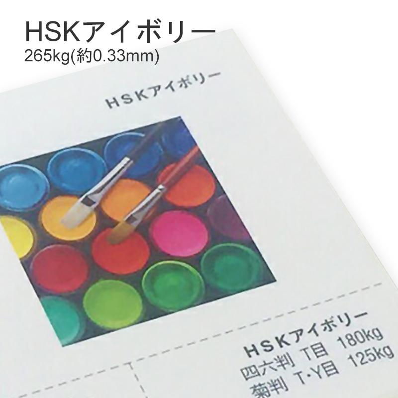 【特殊紙】HSKアイボリー 265kg(0.33mm) B4 100枚【インクジェット用紙 プリンター用紙】