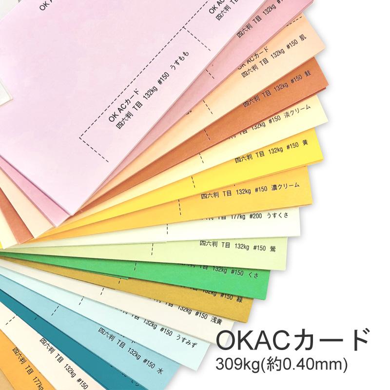 【特殊紙】OK ACカード 309kg(0.40mm) A3 100枚選べる25色【ファンシーペーパー 印刷用紙 カード 板紙 ボード紙 厚い紙 厚紙 紙飛行機】