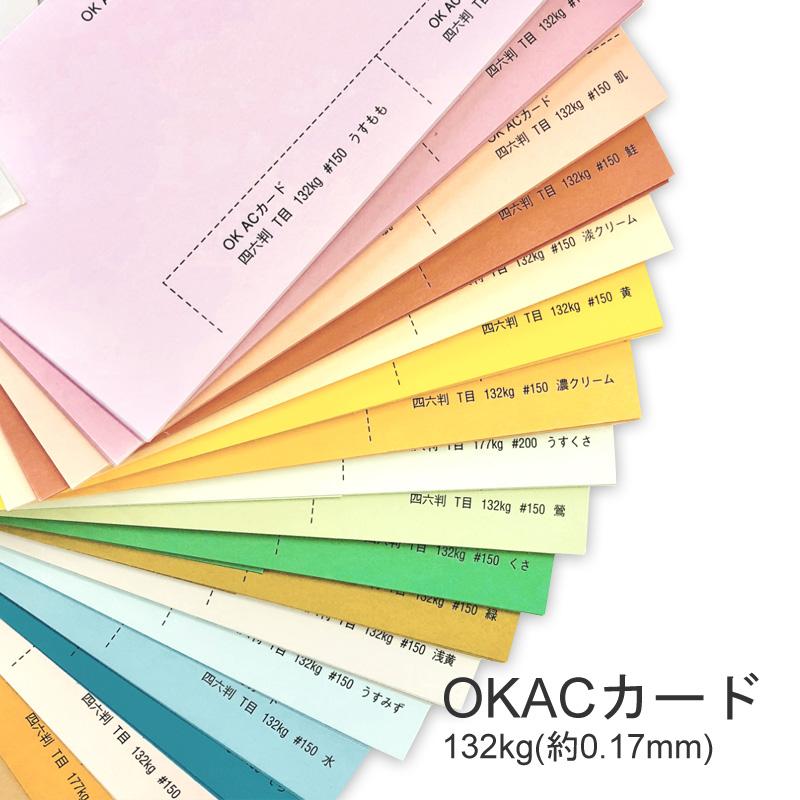 OK ACカード 132kgファイル インデックス パッケージ等に適した色数豊富なカード紙 特殊紙 132kg 0.17mm 選べる25色 格安 価格でご提供いたします 印刷用紙 ツルツル ボード紙 カード 板紙 ファンシーペーパー 大特価 ポイントカード 平らな紙 台紙
