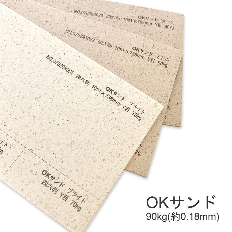 【特殊紙】OKサンド 90kg(0.18mm) A3 100枚選べる3色【ファンシーペーパー 印刷用紙 ブレンド模様 平らな紙 砂目模様】