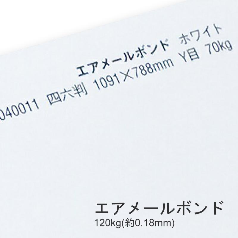 【特殊紙】エアメールボンド 120kg(0.18mm) A3 100枚【ファンシーペーパー 筆記用紙】