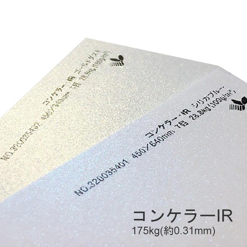 コンケラーIR 超人気 専門店 175kg両面パール紙 シンプルながらも存在感のある紙 特殊紙 175kg パール加工 キラキラ 信託 光る紙 0.31mm ラメ
