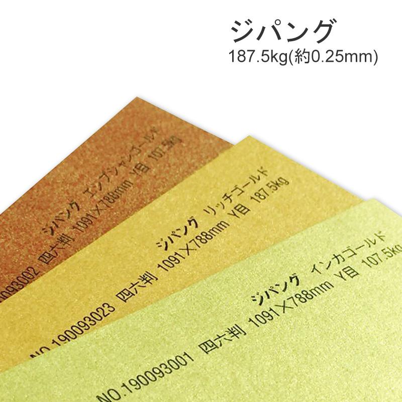 ジパング 187.5kg重厚で高級感溢れるゴールドメタリックペーパー ブランド激安セール会場 特殊紙 187.5kg 0.25mm 選べる3色 ゴールド きらきら 金ぴか お値打ち価格で ファンシーペーパー メタリックペーパー