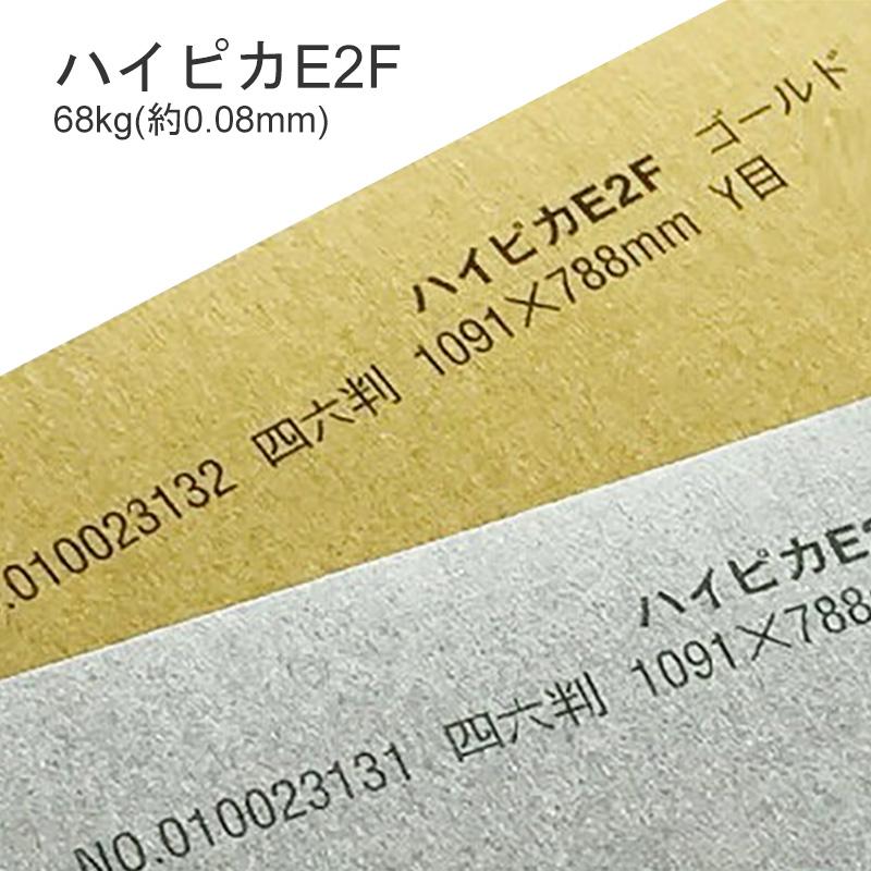 耐水強度のあるマットタイプのアルミ蒸着紙 特殊紙 ハイピカE2F 68kg 入手困難 0.08mm キラキラ 売り出し ファンシーペーパー 薄い紙 ピカピカ 印刷用紙