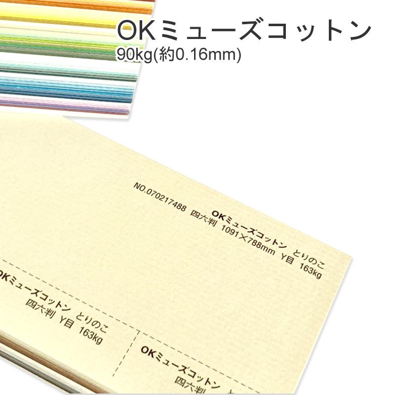 特殊紙>特殊紙 その他(A~Z、0~1)>O>OKミューズコットン>90kg