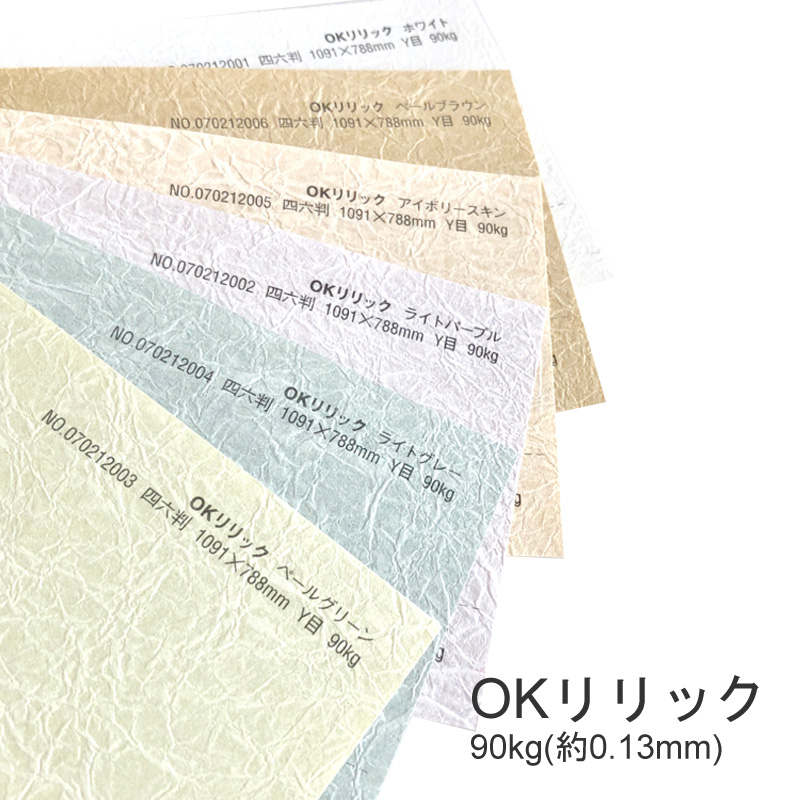 【特殊紙】OKリリック 90kg(0.13mm) A3 100枚選べる6色【ファンシーペーパー 印刷用紙 揉み柄 エンボス ホットスタンプ 】