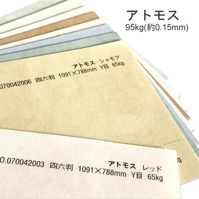 アトモス 95kg A4 100枚もやもやとした雲模様が印象的 特殊紙 通信販売 0.15mm 選べる9色 印刷用紙 ファンシーペーパー 100枚 もやもや柄 毎週更新 スムース肌