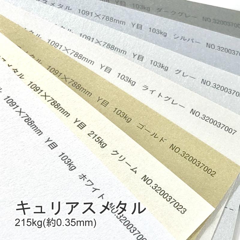 保障 キュリアスメタル 215kgメタル加工の施された特殊紙 特殊紙 215kg 0.35mm 新発売 パール加工 キラキラ ファンシーペーパー 選べる7色 印刷用紙