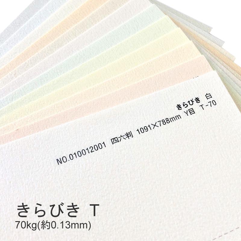 きらびきT 70kgタント紙にパール加工をした上品な紙 特殊紙 国内送料無料 70kg 0.13mm 選べる12色 ファンシーペーパー パール加工 TANT 引出物 キラキラ タント 印刷用紙