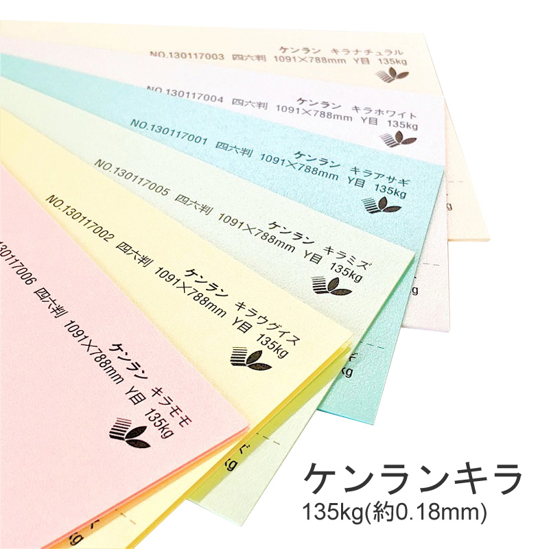 【特殊紙】ケンランキラ 135kg(0.18mm)選べる6色【ファンシーペーパー 印刷用紙 キラキラ カードパール加工】