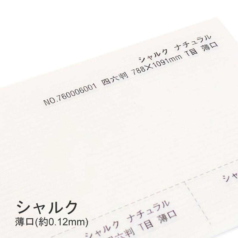 ブランド品 シャルク 薄口細かいストライプエンボスが珍しい紙 特殊紙 薄口 0.12mm 印刷用紙 ライン模様 クレープ紙 ナチュラル色 ファンシーペーパー 今ダケ送料無料