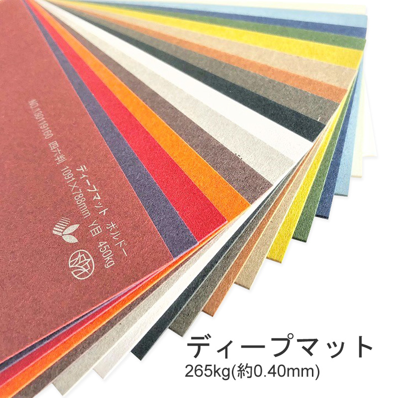 ディープマット 265kgナチュラルな肌合いのボード紙 与え 特殊紙 265kg 0.40mm 選べる17色 ファンシーペーパー 印刷用紙 平らな紙 ホットスタンプ 厚紙 アースカラー 厚い紙 カード 超人気