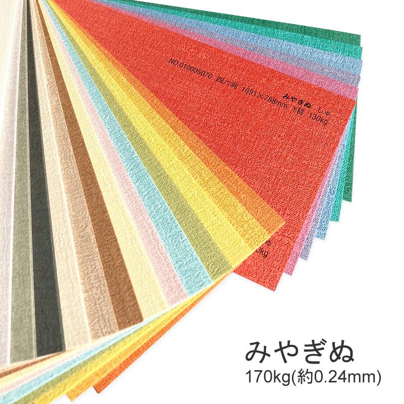 【特殊紙】みやぎぬ 170kg(0.24mm) B4 100枚選べる20色【ファンシーペーパー 印刷用紙 型押し模様 エンボス 和風】