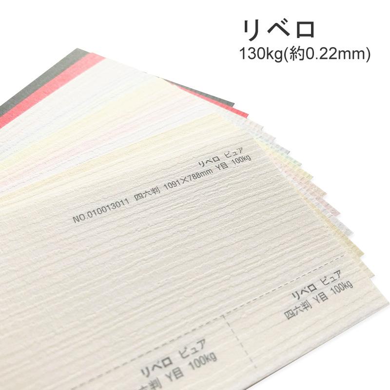 【特殊紙】リベロ 130kg(0.22mm) B4 100枚選べる11色【ファンシーペーパー 印刷用紙 ライン模様 エンボス パステル調】