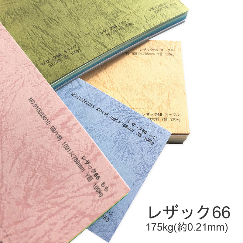 【特殊紙】レザック66 175kg(0.21mm) A3 50枚選べる50色(あ~さ行)【ファンシーペーパー 印刷用紙 ペーパークラフト 表紙 型押し模様 エンボス】