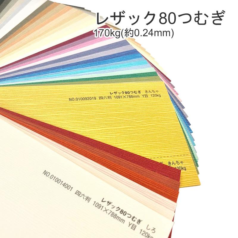 【特殊紙】レザック80つむぎ 170kg(0.24mm) A3 100枚選べる50色(た~わ行)【ファンシーペーパー 印刷用紙 ペーパークラフト 型押し模様 エンボス ライン模様】