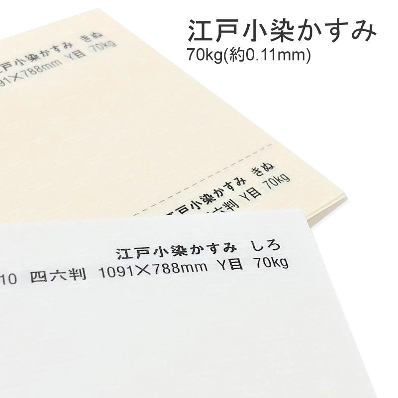 【特殊紙】江戸小染かすみ 70kg(0.11mm) A3 100枚選べる2色【ファンシーペーパー 印刷用紙 型押し模様 エンボス 和風】