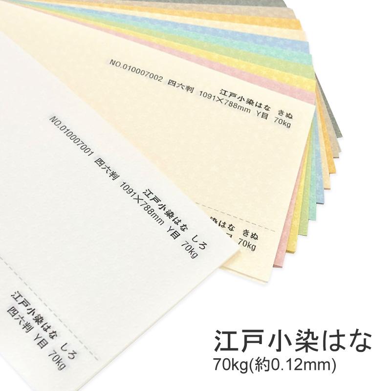 江戸小染はな 70kg着物のしぼりを表現した和風な洋紙 特殊紙 70kg 0.12mm 選べる12色 ファンシーペーパー 送料無料/新品 印刷用紙 ウェディング 型押し模様 希少 和風 ブライダル 凹凸 秋色の紙 エンボス 花柄