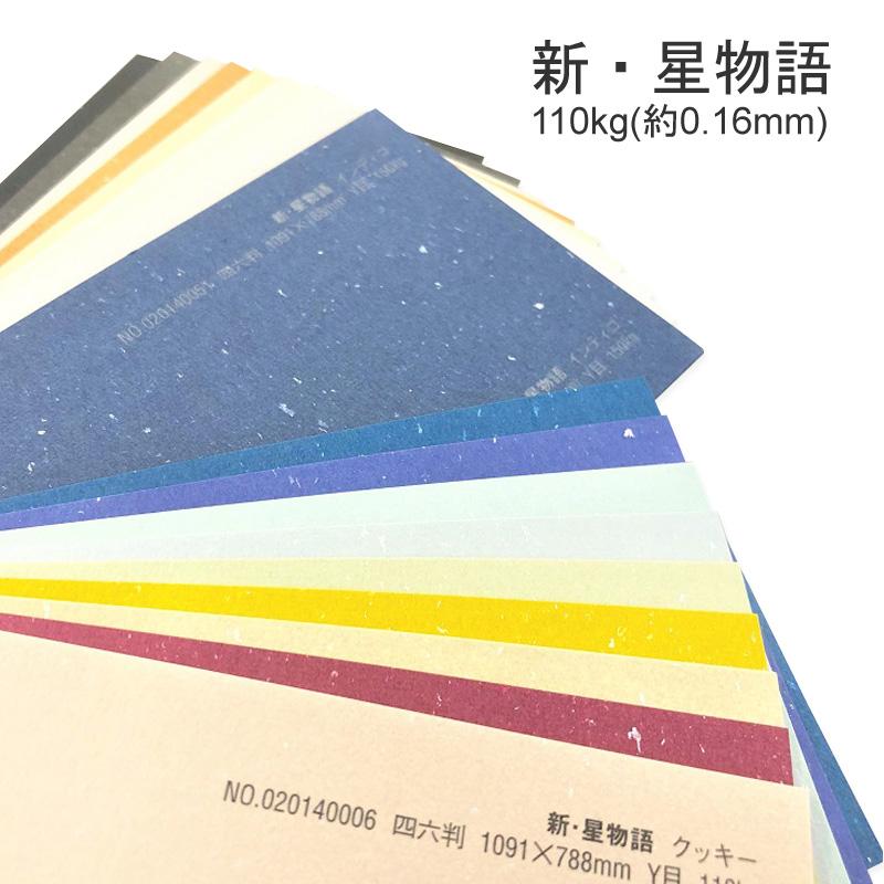 新 星物語 110kg満天の夜空をイメージしたファンシーペーパー 特殊紙 110kg 代引き不可 0.16mm 選べる20色 印刷用紙 銀片 ウェディング ブライダル ファンシーペーパー アウトレット ブレンド模様